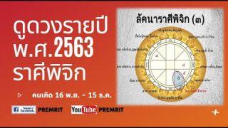 ดูดวงรายปี พ.ศ.2563 : ราศีพิจิก (ลัคนาพิจิก หรือ วันที่ 16 พ.ย. – 15 ธ.ค.)