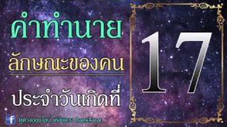 ทายนิสัยจากวันเกิดที่ 17 – ดูดวงออนไลน์ เคลียดวง Banktarot (2561)