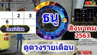 หมอฤทธิ์ ผ่าดาว ดูดวงรายเดือน ลัคนา/ราศีธนู เดือนสิงหาคม 2563(อัพเดท)